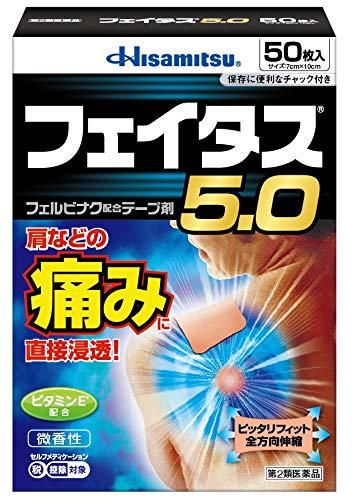 【第2類医薬品】フェイタス5.0 50枚 ※セルフメディケーション税制対象商品