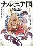 新訳 ナルニア国物語1 ライオンと魔女と洋服だんす (角川文庫) - C・S・ルイス, 河合 祥一郎