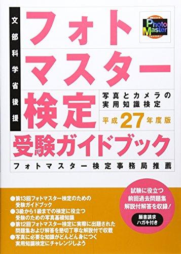 フォトマスター検定受験ガイドブック〈平成27年度版〉