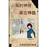 Summoning Weapons of Terra Ocean VOL 24: Traditional Chinese Comic Manga Edition (Summoning Weapons of Terra Ocean Comic Manga Edition) (English Edition)