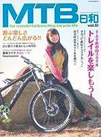 MTB日和 Vol.10 (タツミムック)
