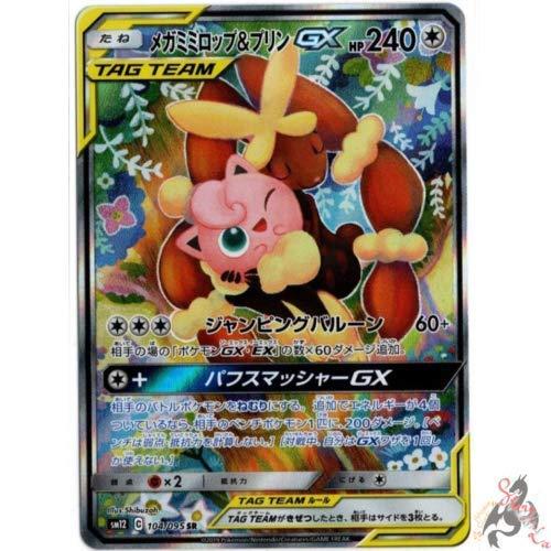 RR 073-095-SM12-B Japanese Pokemon Card Mega Lopunny /& Jigglypuff GX