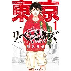 """東京卍リベンジャーズ(1) (週刊少年マガジンコミックス)"""""""