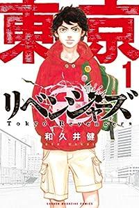 東京卍リベンジャーズ 1巻 表紙画像