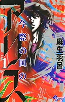[麻生羽呂]の今際の国のアリス(1) (少年サンデーコミックス)