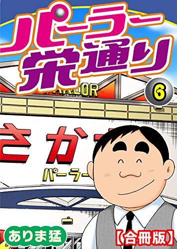 パーラー栄通り【合冊版】(6) (ヤング宣言)