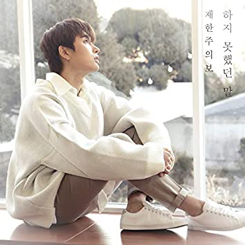JaeHan watch (The untold story)
