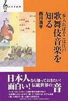 【ひびきの本】 一歩入ればそこは江戸 歌舞伎音楽を知る