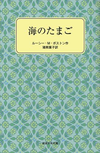 海のたまご (岩波少年文庫 (2142))