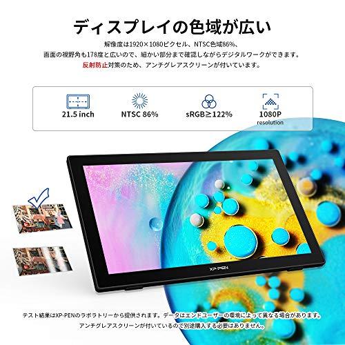 XP-Pen液タブ21.5インチArtistシリーズ液晶ペンタブレットIPSディスプレイ充電不要ペンArtist22セカンド