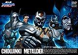 超人機メタルダー VOL.4<完> [DVD]