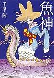魚神 (集英社文庫)