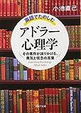 英語でたのしむ「アドラー心理学」 その著作が語りかける、勇気と信念の言葉 (PHP文庫)