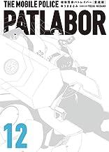 愛蔵版機動警察パトレイバー (12)