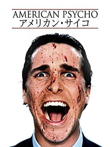 アメリカン・サイコ (字幕版)