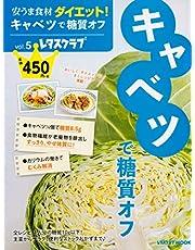 安うま食材ダイエット!vol.5 キャベツで糖質オフ (レタスクラブムック)