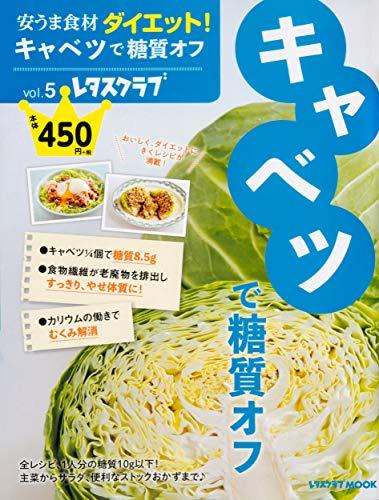 KADOKAWA(カドカワ)『安うま食材ダイエット!vol.5 キャベツで糖質オフ』