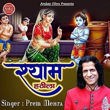 Shyam Hathila
