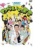 タクフェス 春のコメディ祭! わらいのまち[DVD]
