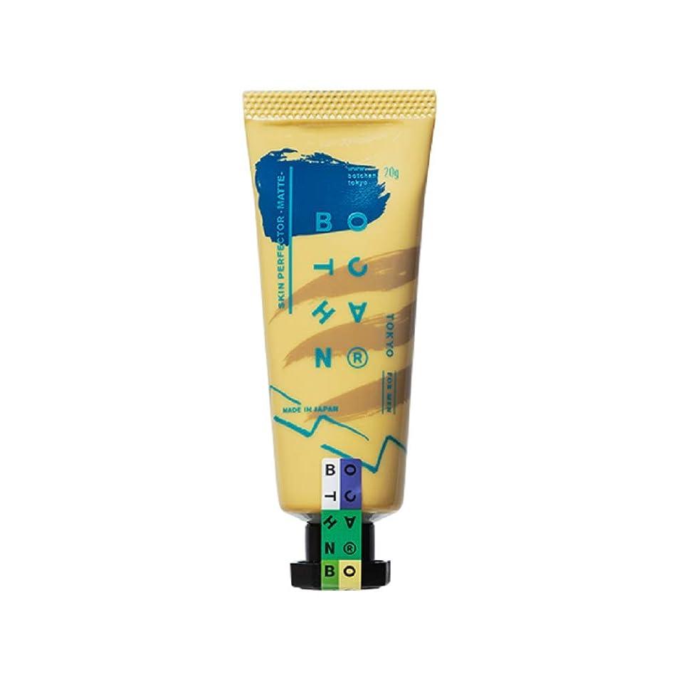 オーガニック持続的甘やかすボッチャン スキンパーフェクター マット メンズ肌補正クリーム20g BOTCHAN SKIN PERFECTOR MATTE
