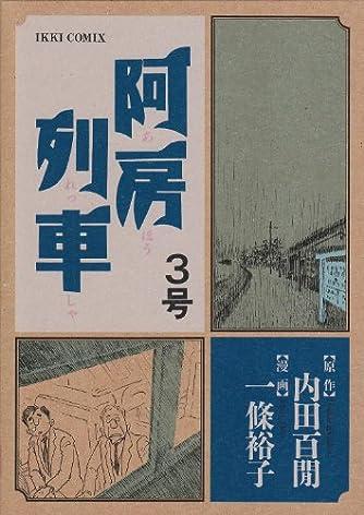 阿房列車 (3号) (IKKI COMIX)