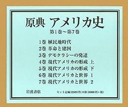 原典アメリカ史(全7巻)