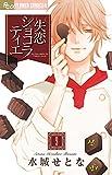 失恋ショコラティエ (9) (フラワーコミックスアルファ)