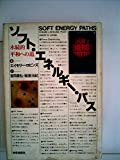 ソフト・エネルギー・パス―永続的平和への道 (1979年)