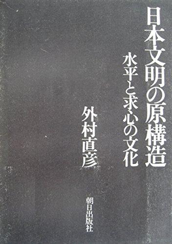 日本文明の原構造―水平と求心の文化 (1975年)の詳細を見る