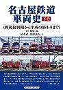 名古屋鉄道車両史 下巻(戦後復興期から平成の終わりまで)