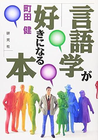 言語学が好きになる本