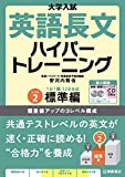 大学入試 英語長文ハイパートレーニングレベル2 標準編 新々装版