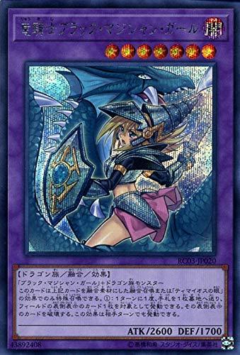 遊戯王カード 竜騎士ブラック・マジシャン・ガール(シークレットレア) レアリティコレクション プレミアムゴールドエディション (RC03) | 融合