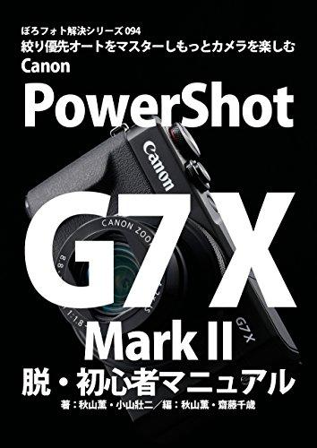 Boro Foto Kaiketu Series 094 Canon PowerShot G7 X Mark II A Beginner Manual (Japanese Edition)