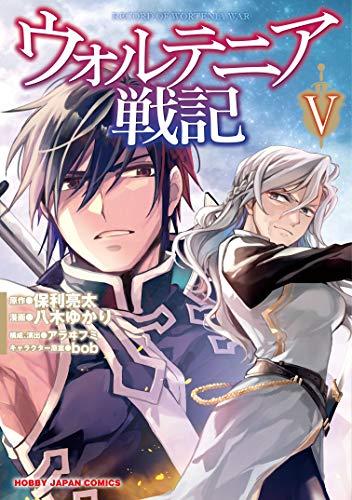 ウォルテニア戦記5 (ホビージャパンコミックス)