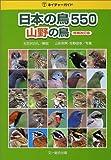 日本の鳥550 山野の鳥 増補改訂版 (ネイチャーガイド)
