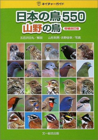 日本の鳥550 山野の鳥 増補改訂版 (ネイチャーガイド)の詳細を見る