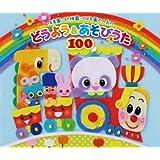 (令和KIDS)保育園・幼稚園・こども園で人気のどうよう&あそびうた100 ~どんどん歌える! 楽しい歌と遊びがどーーんと100曲大集合! ~(遊び歌解説つき)