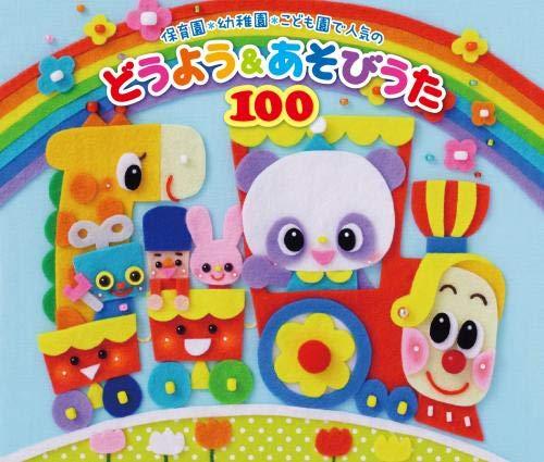 (令和KIDS)保育園・幼稚園・こども園で人気のどうよう&あそびうた100 ~どんどん歌える! 楽しい歌と遊びがど...