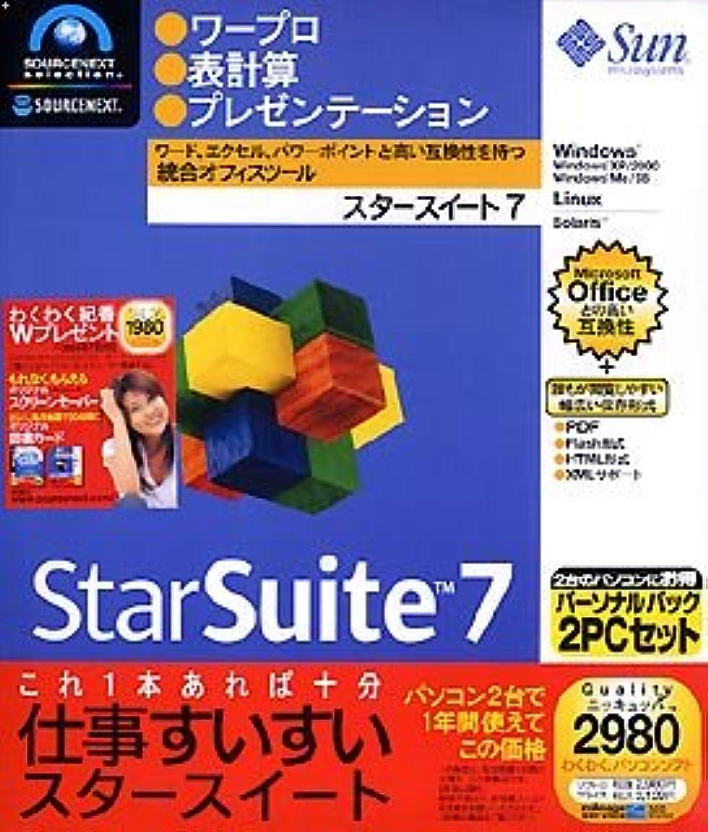 季節駐地ながらStarSuite 7 パーソナルパック 2PCセット