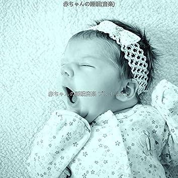 赤ちゃんの睡眠(音楽)