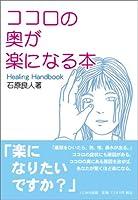ココロの奥が楽になる本―healing handbook