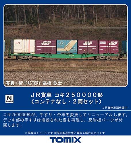 TOMIX Nゲージ コキ250000形 コンテナなし・2両セット 8741 鉄道模型 貨車