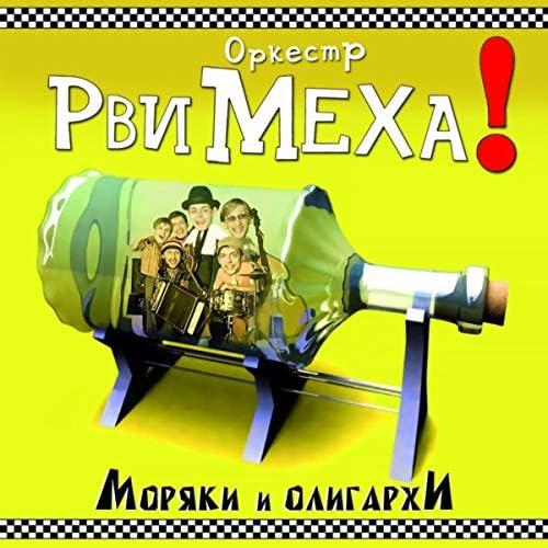 Рви Меха - Оркестр!