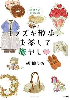 [胡桃ちの]の胡桃ちのPresents モノズキ散歩、お茶して癒やし (主任がゆく!スペシャル)
