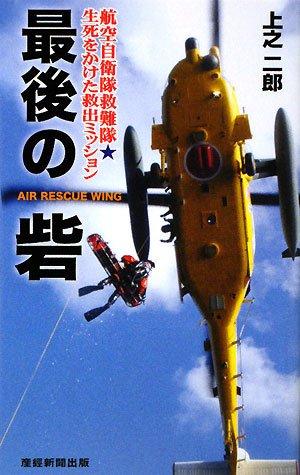 最後の砦―航空自衛隊救難隊★生死をかけた救出ミッション