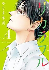 リカラフル(4) (Kissコミックス)