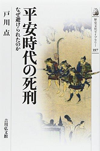 平安時代の死刑: なぜ避けられたのか (歴史文化ライブラリー) - 戸川 点