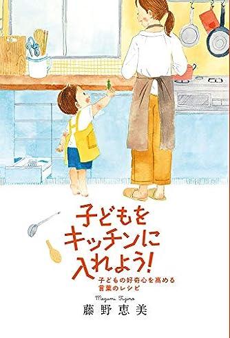 子どもをキッチンに入れよう! 子どもの好奇心を高める言葉のレシピ