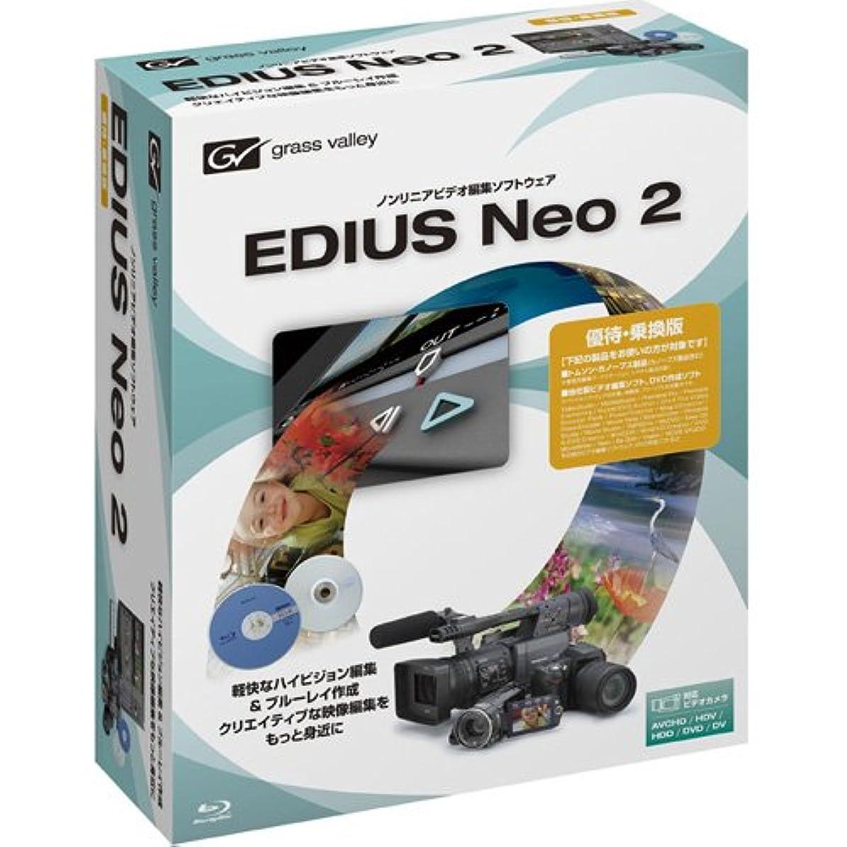 ストロー散らす汗EDIUS Neo2 優待乗換版 EDIUSNEO2-SP